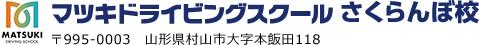 マツキドライビングスクール長井校 〒993-0081 山形県長井市緑町7-45