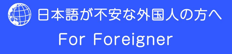 日本語が不安な外国人の方へ