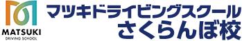 【公式】マツキドライビングスクールさくらんぼ校(さくらんぼドライビングスクール) 自動車免許 免許取得 教習所 自動車学校 クレーン免許 合宿免許 山形 村山
